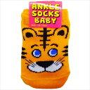 タイガー トラ 新生児足首靴下 ベビーアンクルソックス オクタニコーポレーション 10~13cm