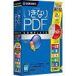 ソースネクスト いきなりPDF COMPLETE Edition Ver.3 170220