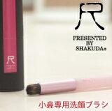 尺 KUROZUMI.TORU 尺 小鼻専用洗顔ブラシ クロズミドットトル