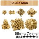 【難易度4】やさしい手触りの木製パズル ファレックス M66 (FALEX M66)の画像
