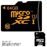 上海問屋オリジナル microSDXCカード 64GB UHS-I Class10