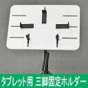 iPadなどのタブレットに 三脚に固定できるタブレットホルダー Donyaダイレクト DN-525T - 上海問屋の画像