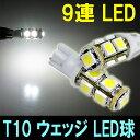 高輝度3チップSMD LEDを9個搭載 T10ウェッジLED (9連LED) 2個入り (12V専用) Donyaダイレクト DN-IC9LEDT10の画像