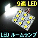 高輝度3チップLEDを9個搭載 LEDルームランプセット (9連LED) (12V専用) Donyaダイレクト DN-IC9LEDBDの画像