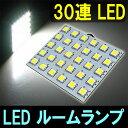 高輝度3チップLEDを30個搭載 LEDルームランプセット (30連LED) (12V専用) Donyaダイレクト DN-IC30LEDBD - 上海問屋の画像