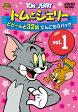 トムとジェリー どどーんと32話 てんこもりパック Vol.1/DVD/1000422995
