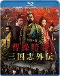 曹操暗殺:三国志外伝/Blu-ray Disc/1000549896