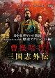 曹操暗殺:三国志外伝/DVD/1000549900