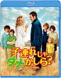 子連れじゃダメかしら?/Blu-ray Disc/1000579114