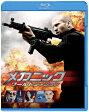 【初回仕様】メカニック:ワールドミッション ブルーレイ&DVDセット/Blu-ray Disc/1000635224