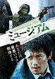 ミュージアム/DVD/1000640478