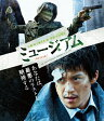 ミュージアム/Blu-ray Disc/1000640585
