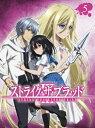 ストライク・ザ・ブラッドIII OVA Vol.5<初回仕様版>/Blu-ray Disc/ ワーナーブラザースジャパン 1000737044
