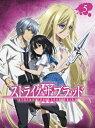 ストライク・ザ・ブラッドIII OVA Vol.5<初回仕様版>/DVD/ ワーナーブラザースジャパン 1000737049
