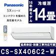 Panasonic パナソニック SX CS-SX406C2-W