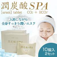 潤炭酸SPA BS60g 10錠入 2セット 0751bt