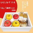 ひとしなギフトB りんご満喫セット 87096 1094649 コモライフ