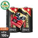 マクセル maxell 単2形 アルカリ乾電池 ボルテージ 100本 2x50 LR14 T 2PY