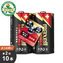 マクセル maxell 単2形 アルカリ乾電池 ボルテージ 10本 2x5 LR14 T 2PY