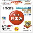 太陽誘電 デジタル放送録画用DVD-R トリプルガード 40枚[20x2] DR-C12WWY20SNTの画像