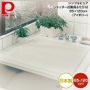 SPシャッター風呂ふたS12 IV HB-659