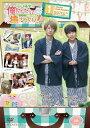 江口拓也の俺たちだっても~っと癒されたい!1 特装版/DVD/ ムービック MOVC-0197