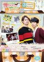 江口拓也の俺たちだっても~っと癒されたい!3 特装版/DVD/ ムービック MOVC-0199