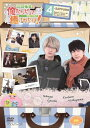 江口拓也の俺たちだっても~っと癒されたい!4 特装版/DVD/ ムービック MOVC-0200