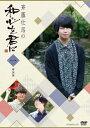 斉藤壮馬の和心を君に1 特装版/DVD/ ムービック MOVC-0201