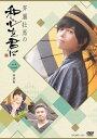 斉藤壮馬の和心を君に2 特装版/DVD/ ムービック MOVC-0202
