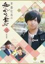 斉藤壮馬の和心を君に3 特装版/DVD/ ムービック MOVC-0203