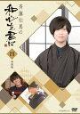 斉藤壮馬の和心を君に4 特装版/DVD/ ムービック MOVC-0204