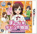 3DS まんが家デビュー物語 ステキなまんがをえがこう 日本コロムビア