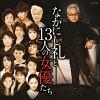 なかにし礼と12人の女優たち+1
