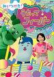 NHKDVD みいつけた! うたってフィーバー/DVD/COBC-6923