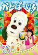 NHKDVD いないいないばあっ! かんぱーい!!/DVD/COBC-6939