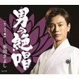 男の絶唱(Bタイプ)/CDシングル(12cm)/COCA-17280