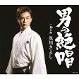 男の絶唱(Cタイプ)/CDシングル(12cm)/COCA-17281