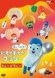 NHKDVD みいつけた! いすのまちコッシー ミュージカレー/DVD/COBC-6959