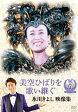 美空ひばりを歌い継ぐ 氷川きよし 映像集/DVD/COBA-6964