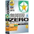 ソースネクスト ZERO スーパーセキュリティ 3台用 Win&Mac&Android