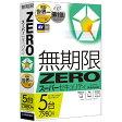 ソースネクスト ZERO スーパーセキュリティ 5台用 マルチOS版 ZEROス-パ-セキユリテイ5ダイマルチHC