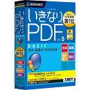 ソースネクスト 247310 いきなりPDF Ver.5 BASICの価格を調べる