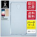 スマートフォンケース  LG X screen LGS02無地ケース   クリア/MVNOスマホ  SIMフリー端末