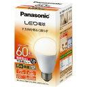 Panasonic LED電球 パナソニック LDA7LHEW2