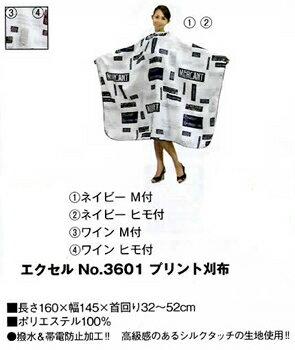 エクセルNo.3601 プリント刈布 ヒモ付 ネイビー