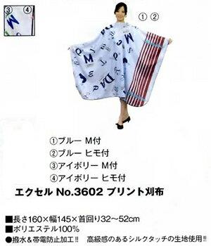 エクセルNo.3602 プリント刈布 ヒモ付 ブルー