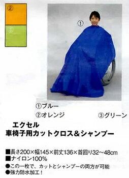 エクセル 車椅子用カットクロス&シャンプー ブルー