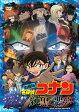 劇場版 名探偵コナン 純黒の悪夢/DVD/ONBD-2607