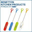 BENETTON ベネトン キッチン デジタル温度計 4色の画像